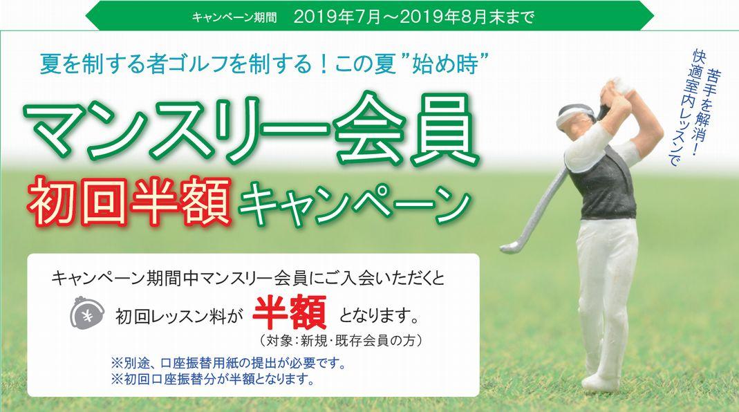ゴルフのお悩み解決キャンペーン